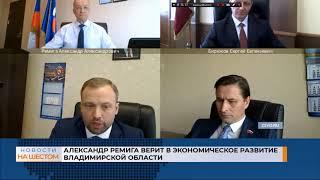Александр Ремига верит в экономическое развитие Владимирской области