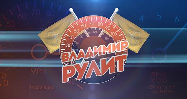 Владимир Рулит