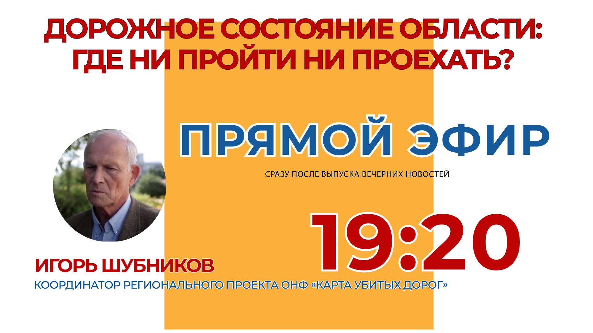 Игорь Шубников_00000
