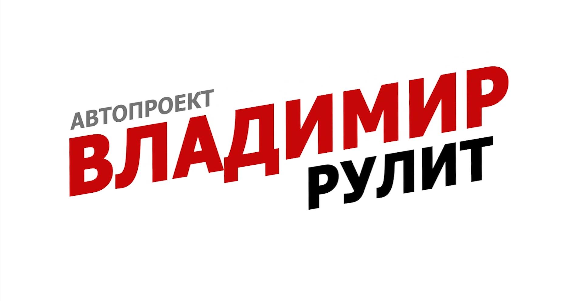 vladimir rulit_obl
