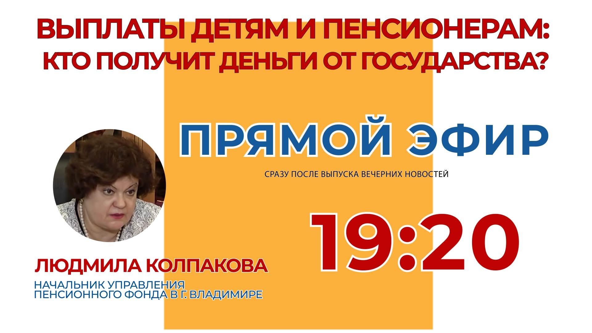 начальник Управления Пенсионного фонда в г. Владимире_00000