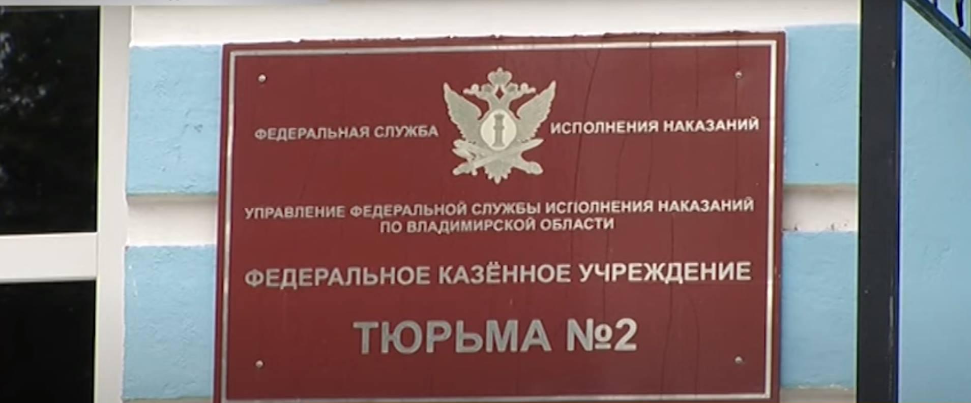 Руководству Владимирского централа предложили 200 тысяч за создание комфортных условий для заключённого